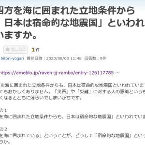 日本が宿命的な地震国と言われる理由  その2