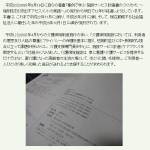 水野敬生さんの著書「事例で学ぶ 施設サービス計画書のつくりかた」の評判