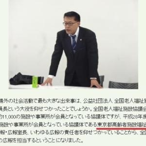記事タイトル:週刊「社会活動」 常任委員会 ~10月16日 WEBフォーラム開催! 是非ご覧く…