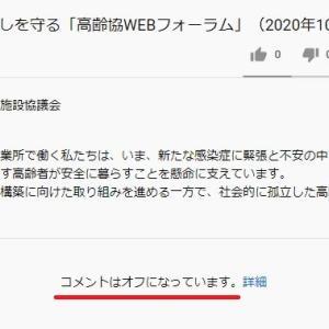 コメント欄が撤廃された YouTube「高齢協WEBフォーラム」