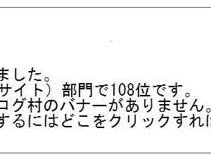 経営ブログ(10,242サイト)部門で108位のSES営業さん