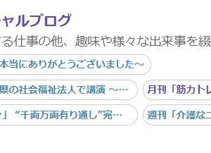 【複製】ブログ 「水野敬生オフィシャルブログ」