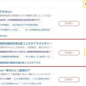 福岡県就労継続支援A型 ココスタプラス さんのブログ