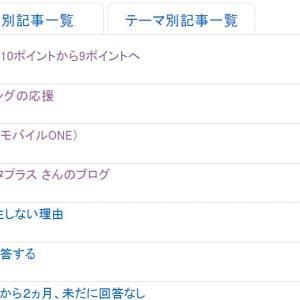 【にほんブログ村】 ブログを更新した4日後にワンクリック10ポイントが復活