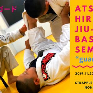 明日、23日(土祝)は晝間貴雅柔術ベーシックセミナー「オープンガード」!