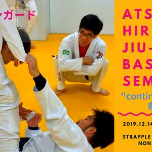 明日、14日(土)は晝間貴雅柔術ベーシックセミナー「続オープンガード」!