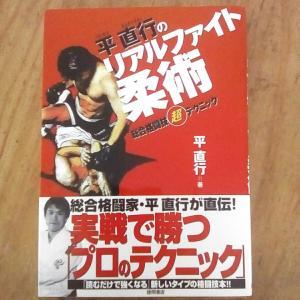 ブックカバーチャレンジ①【リアルファイト柔術】
