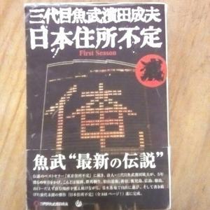 ブックカバーチャレンジ②【日本住所不定】