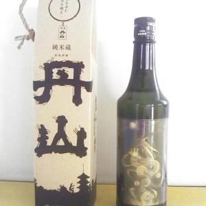 京娘が作ったお酒と一筆龍!