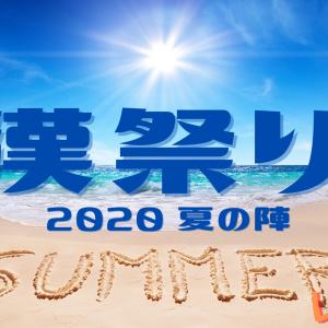 【RESULT】漢祭り2020 Summer Live ~夏の陣~