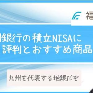 福岡銀行の積立NISAにおける評判とおすすめ商品