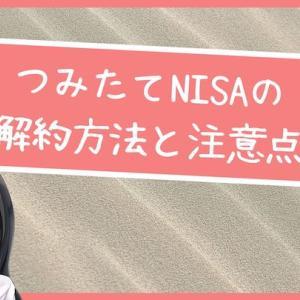 つみたてNISAの解約・売却方法と注意点