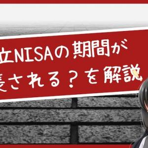 【最新】積立NISAの期間が延長される?を解説