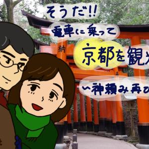 【京都旅行記その2】~そうだ、伏見稲荷大社に行こう~