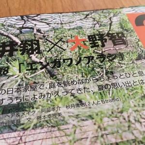 櫻井×大野エンガワノアラシと大野×二宮ハンバーグノアラシが可愛すぎる件(´ω`*)