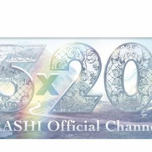 嵐さんサブスク解禁&YouTube公式チャンネル開始おめでとう(*´▽`*)