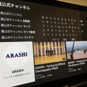 ネトフリの嵐をテレビで見るためにAmazonファイヤースティックを買ってみた、よ!