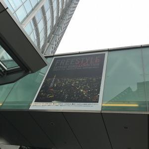 大野くんのフリスタ2020(FREESTYLE2020)の展覧会に行って来ました!