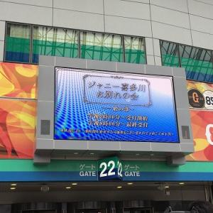 ジャニーさんお別れの会に東京ドームに行ってきました(´ω`*)