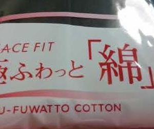 綿100%のピースフィット