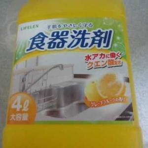 コーナンの食器洗剤グレープフルーツの香り