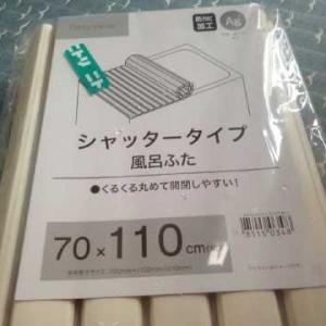 ニトリのシャッタータイプのお風呂の蓋