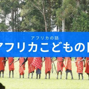 【アフリカの話】6月16日はアフリカこどもの日!