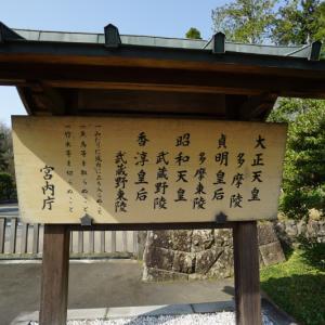 ☆武蔵陵墓地ショートツー①