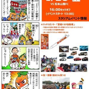 愛媛FC 第1節 ホーム松本戦