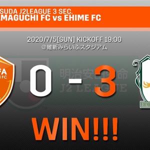 愛媛FC 第3節 アウェイ山口戦