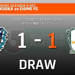 愛媛FC 第8節 アウェイ福岡戦