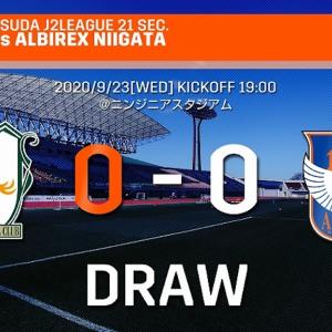 愛媛FC 第21節 ホーム新潟戦