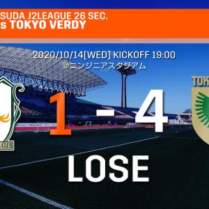 愛媛FC 第26節 ホーム東京戦