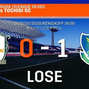 愛媛FC 第29節 ホーム栃木戦