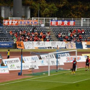 愛媛FC 第30節 アウェイ町田戦