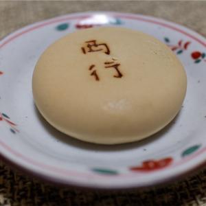 新杵 西行饅頭