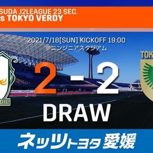 愛媛FC 2021年第23節 ホーム東京戦