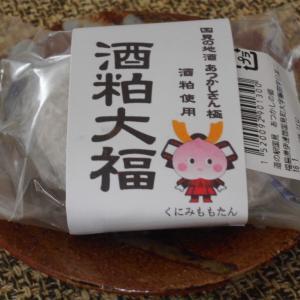 さくま製菓 酒粕大福