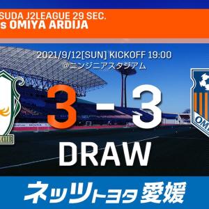 愛媛FC 2021年第29節 ホーム大宮戦