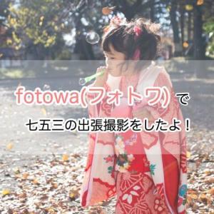 fotowa(フォトワ)の口コミ・評判|七五三の出張撮影を体験したよ