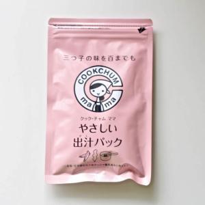 クック・チャムママやさしい出汁パック口コミ|離乳食に最適な無塩・無添加のおだし