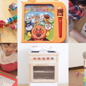 1歳から長く使える買ってよかったおもちゃ20選|2児ママが厳選したよ!
