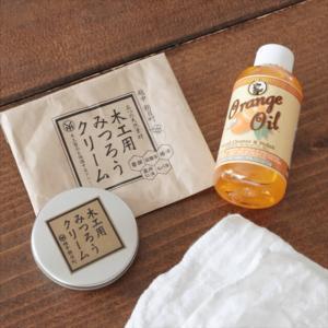 無垢材テーブルのお手入れはオレンジオイルとみつろうクリームだけで簡単にできるよ