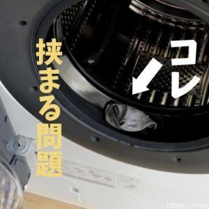 【100均で解決】ドラム式洗濯機のパッキンに靴下が挟まる!キャンドゥのトート型ランドリーネットが便利。