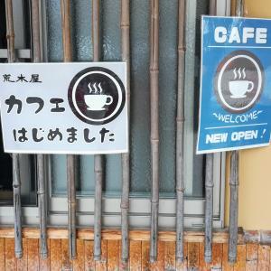 カフェはじめたんだ!? 荒木屋@群馬県沼田市
