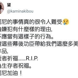 【誤解を避けよう】京アニ事件で中国人から「加油」と書かれても悪意ではなく「頑張れ!」、「祝福」は「未来にいいことがあるように」