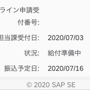 給付金振込予定日でした@大阪市