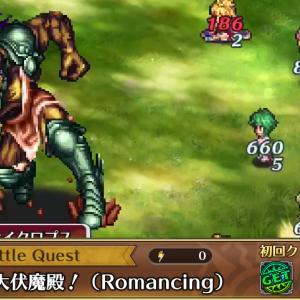 【ロマサガRS】激闘!大伏魔殿Romancingの攻略方法とコツ! 毒が攻略のカギ