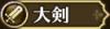 【ロマサガRS】限定SSシルバー2(水着)の評価とスキル おすすめの継承と覚醒