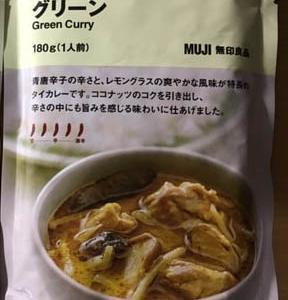 【無印カレー】辛いけどとまらない美味さ!「グリーン」を食べてみた感想。